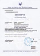 Нострификация диплома в Украине