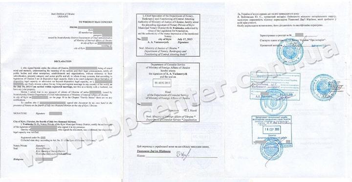 Подвійна консульська легалізація