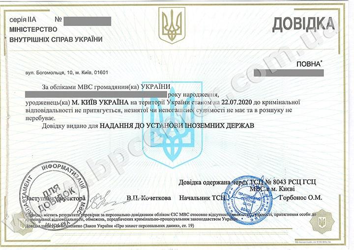 Довідка про несудимість Україна