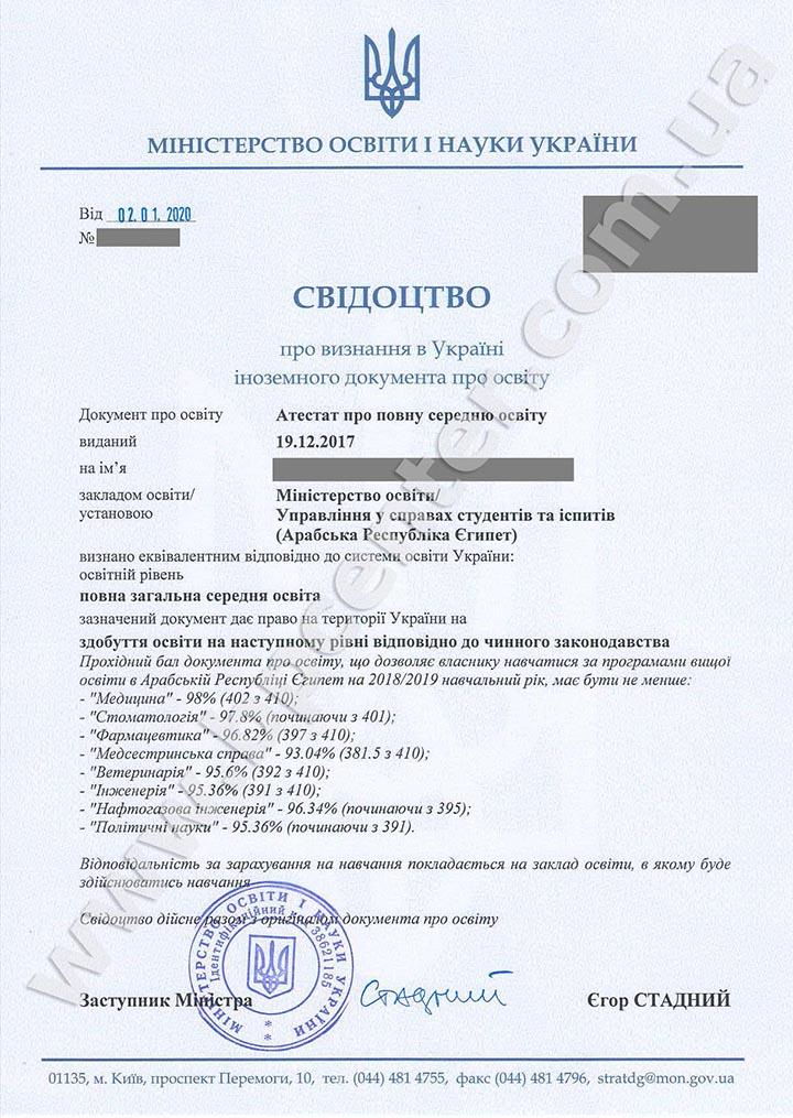 Нострифікація атестата в Україні