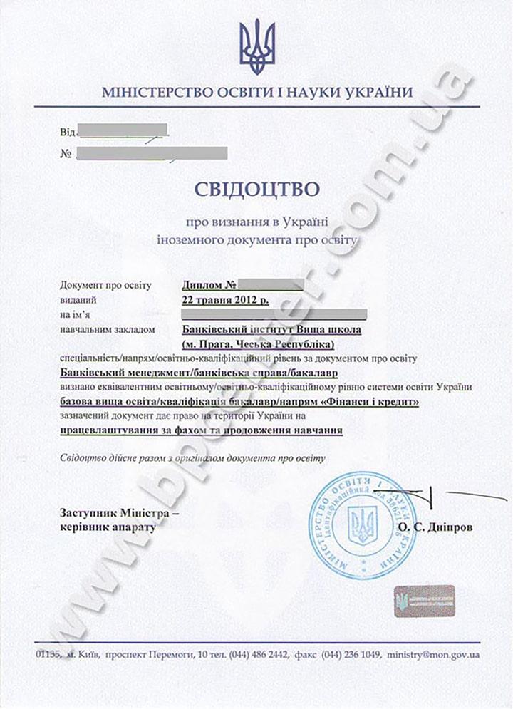 Нострифікація диплома