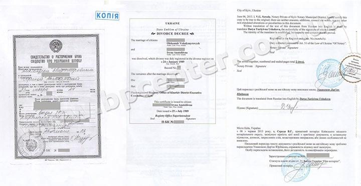 Нотаріальне завірення документу та підпису перекладача