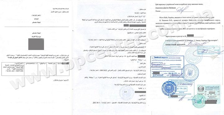 Легалізація для ОАЕ