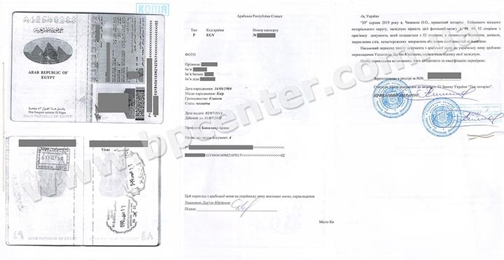 Переклад паспорта на українську мову
