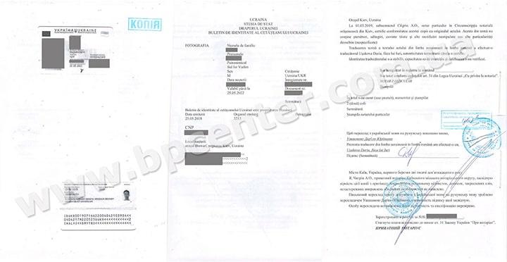 Документи для Румунії